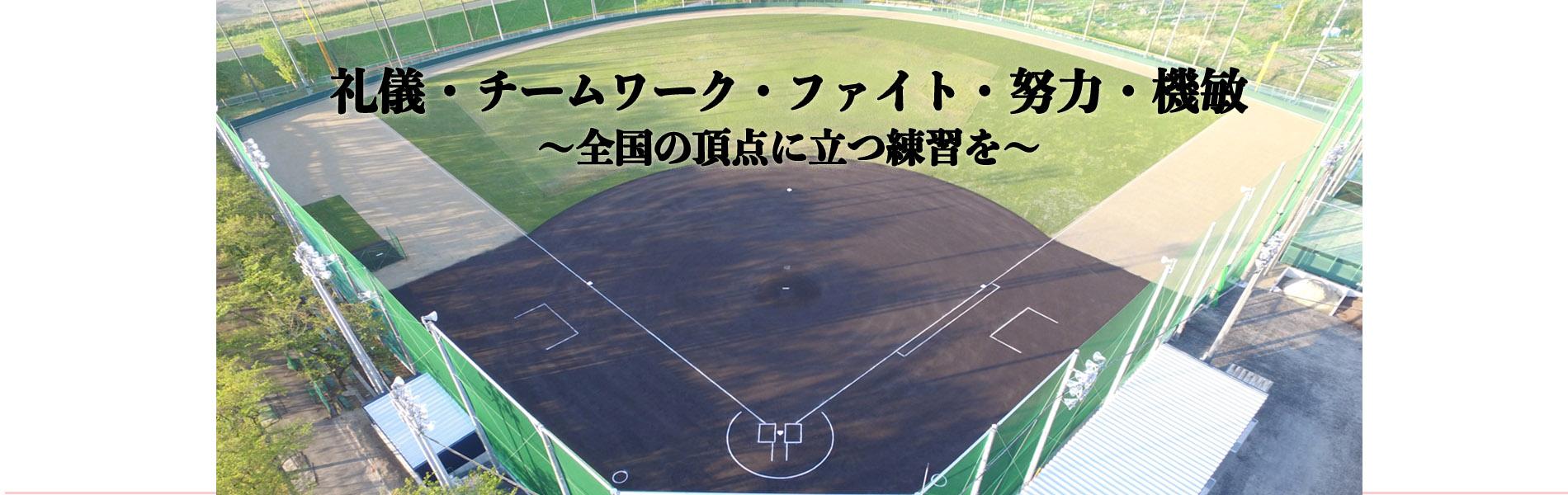 名電高校の野球部WEBサイトのTOPページ画像3です。